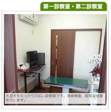 りょう動物病院photo